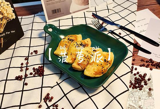 网红蛋挞皮菠萝派,超详细教程
